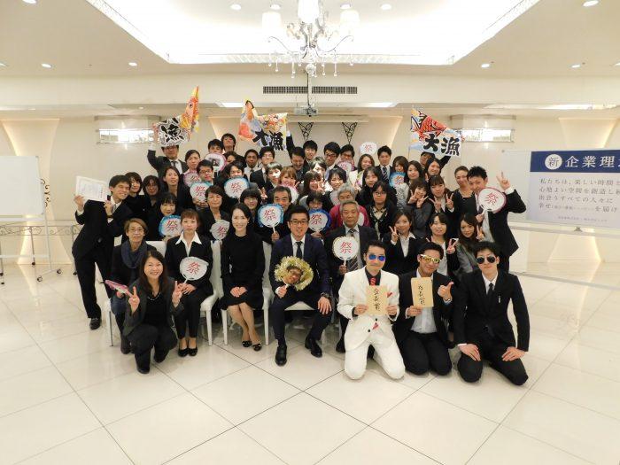新年会 全従業員集合写真